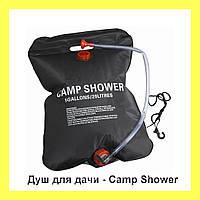 Душ для дачи - Camp Shower (переносной походный душ мешок)