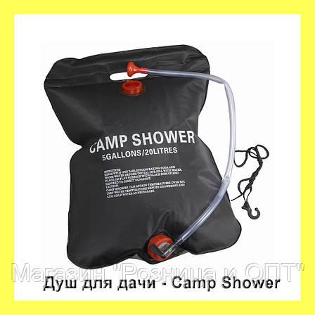 Душ для дачи - Camp Shower (переносной походный душ мешок)!Опт, фото 2