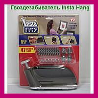 Гвоздезабиватель Insta Hang, аппарат для забивания гвоздей, степлер Insta Hang