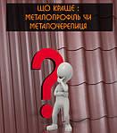 Що краще: металопрофіль чи металочерепиця?