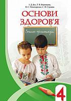 Алатон Робочий зошит Основи здоровя 4 клас Зошит практикум Бех Воронцов