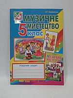5 клас Богдан Робочий зошит Музика 5 клас Кондратова Музичне мистецтво