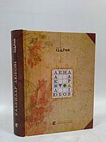 Календар любові Іздрик Видавництво Старого Лева