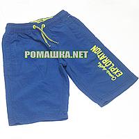 Детские шорты р. 116-122 для мальчика тонкие ткань 100% ПОЛИЭСТЕР 1019 Синий 122