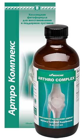 Артро Комплекс - для суставов, фото 2