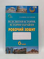 Робочий зошит Всесвітня історія 6 клас Мороз Освіта