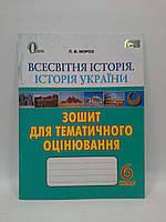 Зошит для тематичного оцінювання Історія всесвітня 6 клас Мороз Освіта