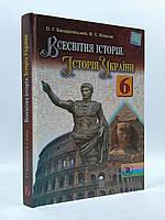 6 клас Історія Всесвітня 6 клас Історія України Бандровський Генеза