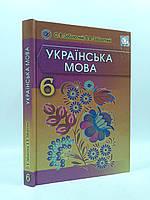 6 клас Українська мова Заболотний Генеза