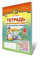 Генеза Робочий зошит Русский язык 4 клас Самонова Для контрольных работ
