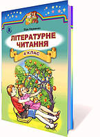 4 клас Літературне читання Науменко Генеза