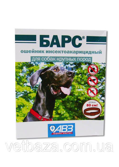 Ошейник Барс инсектоакар.для собак больших пород  АВЗ