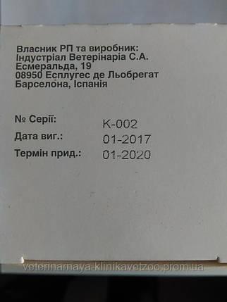 Амоксицилин15% LA  250мл.(Invesa-Испания)., фото 2