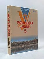 5 клас Українська мова Єрмоленко Грамота