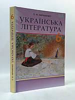 6 клас Українська література Авраменко Грамота
