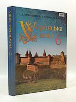 6 клас Українська мова Єрмоленко Грамота