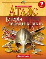 Атлас Історія Всесвітня 7 класКартографія Історія середніх віків