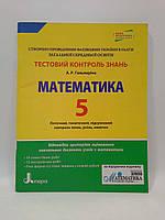 Літера ЛТД Тестовий контроль знань Математика 5 клас Гальперіна