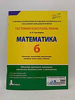 Літера ЛТД Тестовий контроль знань Математика 6 клас Гальперіна