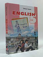 5 клас Англійська мова Карпюк +CD Лібра Терра