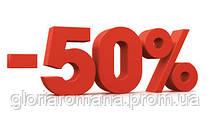 Майские скидки -50%
