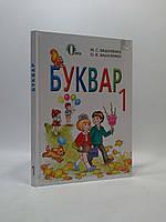 Буквар 1 клас Вашуленко Освіта