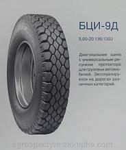 Грузовые шины 9.00R20  БЦИ-9Д