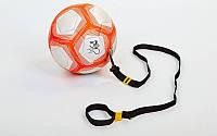 Мяч футбольный тренировочный футбольный тренажер №5 TECHNODOM FB-5500 (PU)