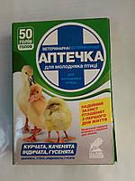 Аптечка ветеринарная для молодняка птицы(на 50гол.)