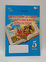 Освіта Робочий зошит Українська література 5 клас Коваленко