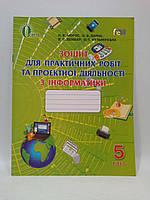 Робочий зошит Інформатика 5 клас Зошит для практичних робіт Морзе Освіта