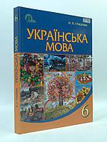 Підручник Українська мова 6 клас Глазова Освіта