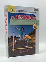 Підручник Математика 6 клас Тарасенкова Освіта