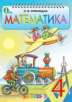 4 клас Математика Оляницька Освіта