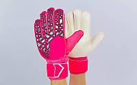 Перчатки вратарские с защитными вставками на пальцы FB-888-4 (PVC,р-р 8-10,малиновый-серый-черный)