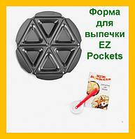 Формы для выпечки пирогов, тесторезка, форма для выпечки EZ Pockets!Акция
