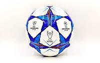 Мяч футбольный №5 PU ламин. CHAMPIONS LEAGUE FB-4649 (№5, 5 сл., сшит вручную)
