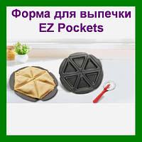 Формы для выпечки пирогов, тесторезка, форма для выпечки EZ Pockets