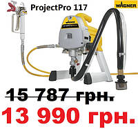 Акция продлена! Wagner ProjectPro 117 за 11308 грн. + НДС
