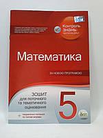 ПЕТ Робочий зошит Математика 5 клас Зошит для поточного та тематичного оцінювання