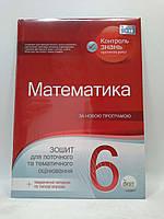 ПЕТ Робочий зошит Математика 6 клас Зошит для поточного та тема