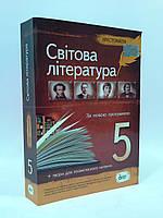 5 клас НП 5 клас Світова література Хрестоматія Гарбуз ПЕТ