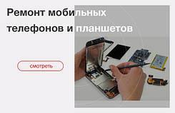 Ремонт мобильных телефонов и планшетов