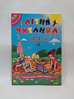 Робочий зошит Літо ПіП Літня читанка з 2 у 3 клас Сапун