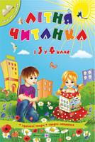 Робочий зошит Літо ПіП Літня читанка з 3 у 4 клас Сапун