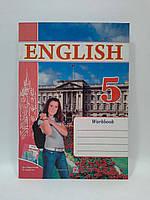 5 клас Робочий зошит Англійська мова 5 клас до Карпюк Косован