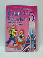 5 клас English Reader 5 Книга для читання англійською мовою Давиденко