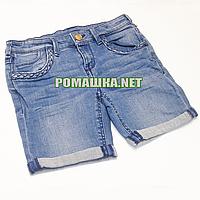 Детские шорты р. 134 для мальчика тонкие ткань 100% ХЛОПОК 1002 Голубой 134