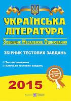 НЗО 2016 Українська література Збірник тестових завдань