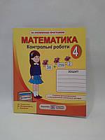 4 клас Робочий зошит Математика 4 клас до Богданович Контрольні роботи